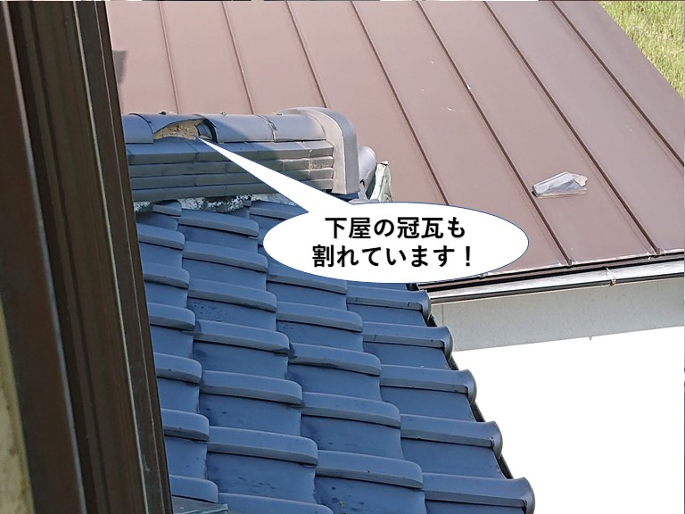 泉大津市の下屋の冠瓦も割れています