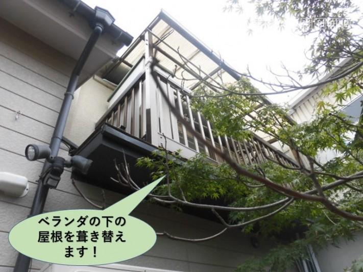 岸和田市のベランダの下の屋根を葺き替えます
