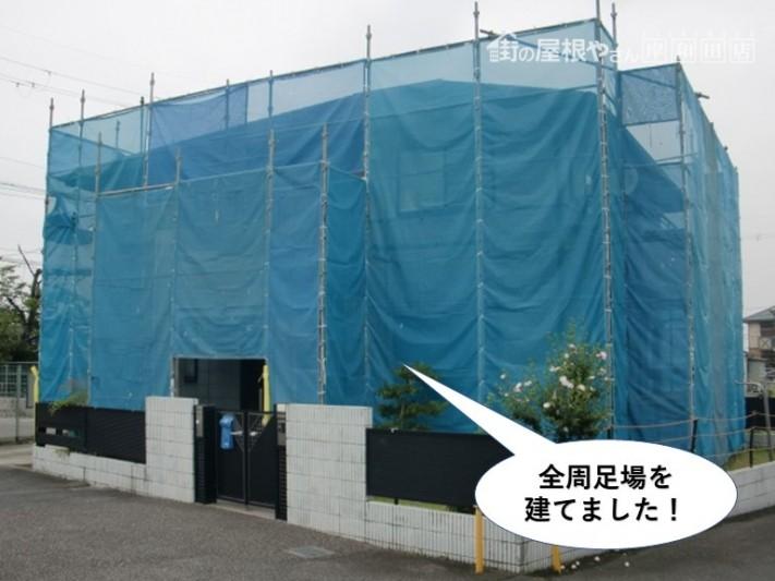 泉大津市で全周足場を建てました