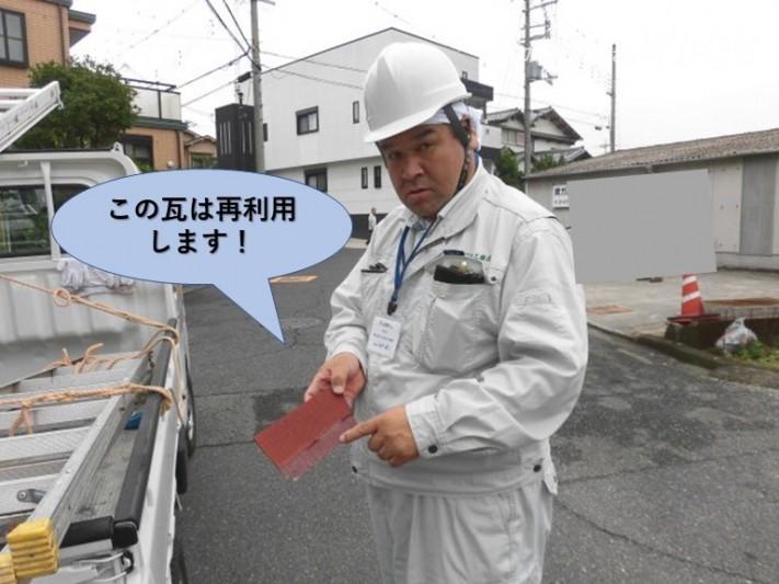 岸和田市の瓦は再利用します