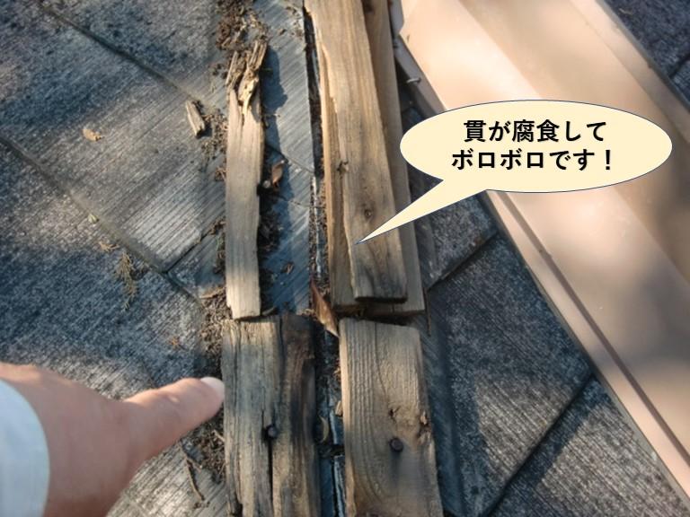 和泉市の棟の貫が腐食してボロボロです