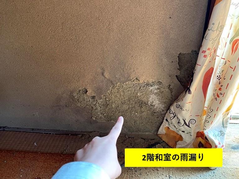 和泉市の2階和室壁の雨漏り
