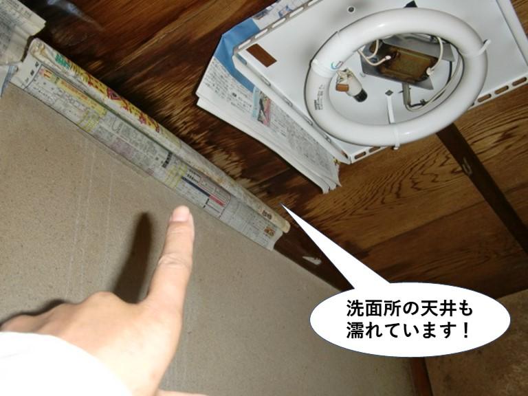 貝塚市の洗面所の天井も濡れています