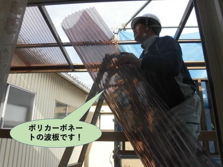 岸和田市で使用するポリカーボネートの波板です