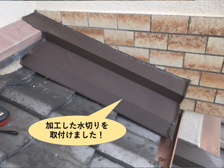 貝塚市の壁際に加工した水切りを取付けました