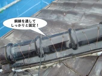 泉南市の棟に銅線を通してしっかりと固定