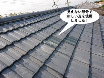 泉佐野市の屋根の見えない部分で新しい瓦を使用