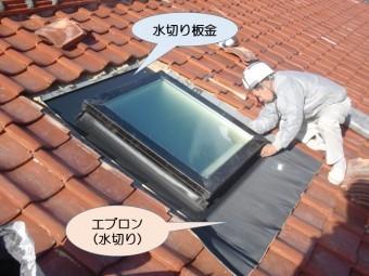 岸和田市西之内町で採光窓の水切り設置