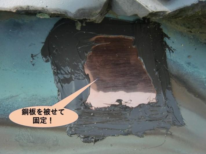 泉南市樽井の谷樋の穴に銅板被せて固定
