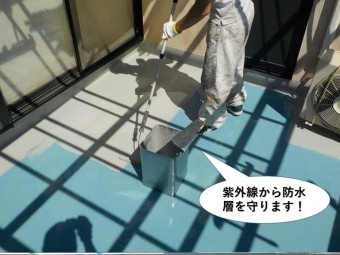熊取町のベランダで紫外線から防水層を守ります