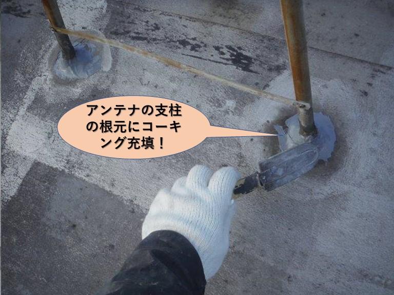 貝塚市の陸屋根のアンテナの支柱の根元にコーキング充填