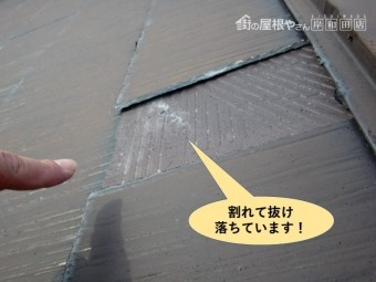 岸和田市の屋根材が割れて抜け落ちています