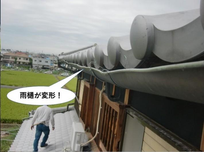 熊取町の雨樋の変形
