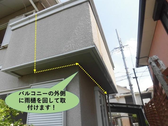 和泉市のバルコニーの外側に雨樋を回します!