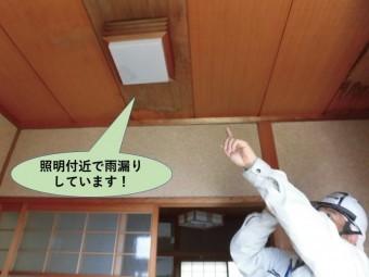 岸和田市の玄関の照明付近で雨漏り発生