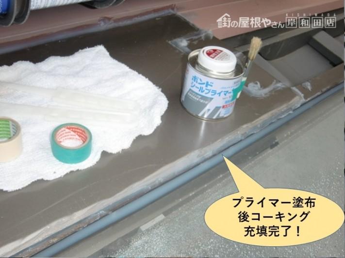 和泉市の天窓のガラス周りにプライマー塗布後コーキング充填完了