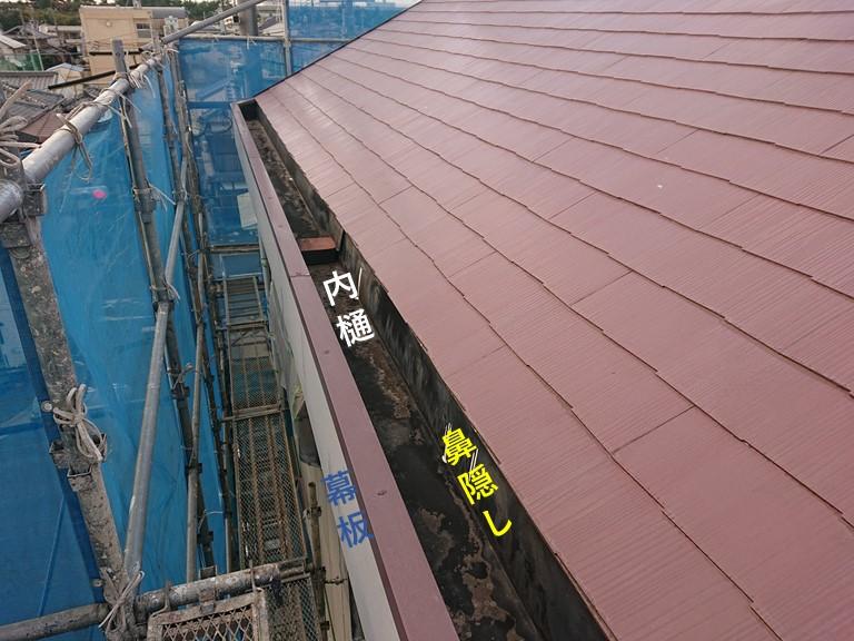 岸和田市の内樋・鼻隠し・幕板