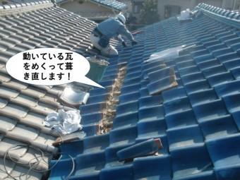 岸和田市の動いている瓦をめくって葺き直します