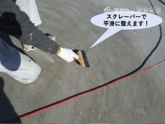 泉佐野市の陸屋根面をスクレーパーで表面を平滑に