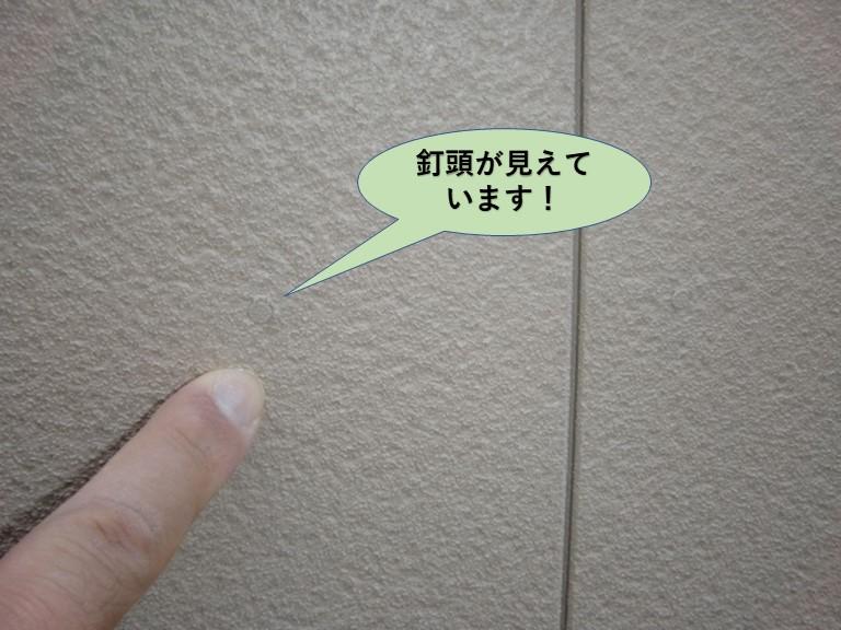 岸和田市のサイディングの釘頭が見えています
