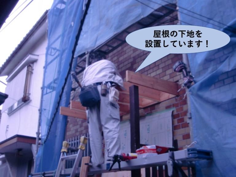 岸和田市の屋根の下地を設置