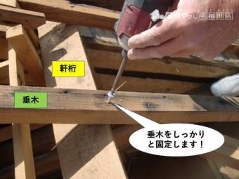 熊取町の屋根の垂木をしっかりと固定
