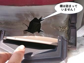 岸和田市の樋は詰まっていません!
