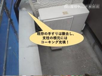 岸和田市のベランダの既存の手すりは撤去し、支柱の根元にコーキング充填
