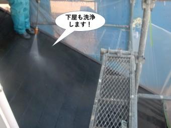泉南市の下屋も洗浄します