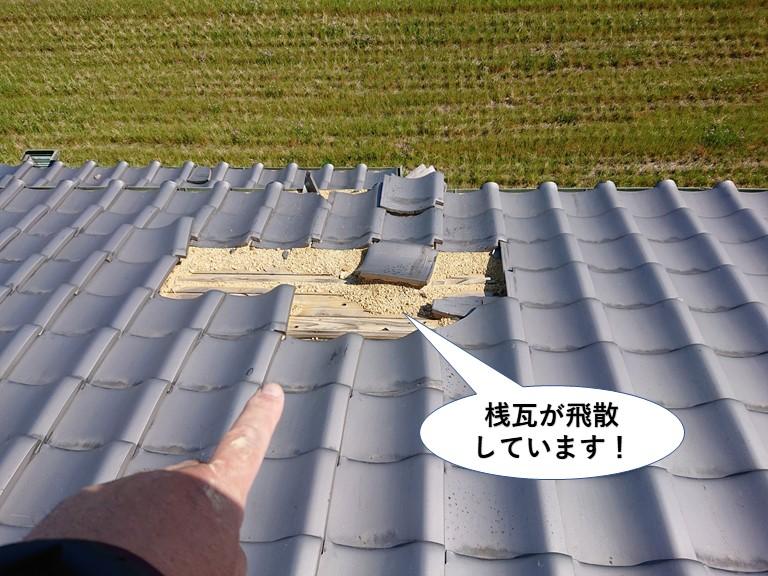 泉大津市の屋根の桟瓦が飛散