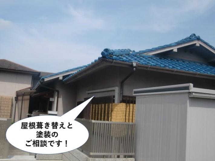 岸和田市の屋根葺き替えと塗装のご相談です