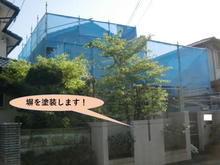 岸和田市天神山町の塗装前の塀