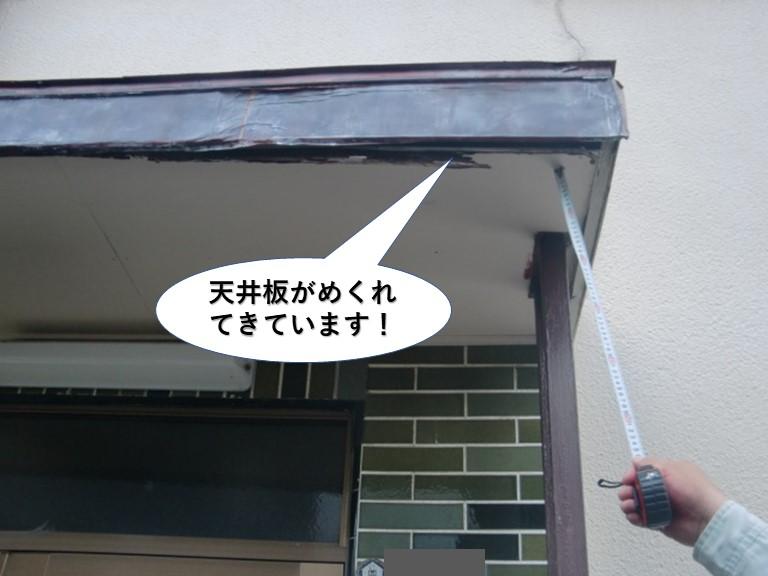 岸和田市の庇の天井板がめくれてきています