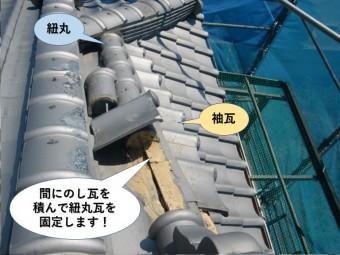 岸和田市の棟の間にのし瓦を積んで紐丸瓦を固定します