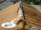泉佐野市のオレンジの釉薬瓦です