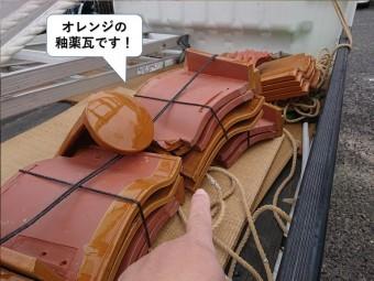 泉大津市で使用するオレンジの釉薬瓦です