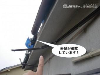 岸和田市の軒樋が飛散しています