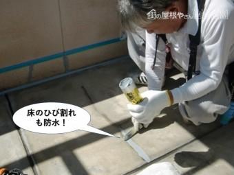 熊取町のベランダの床のひび割れも防水