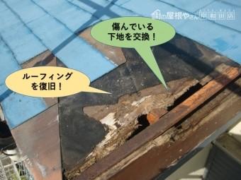 岸和田市の傷んでいる屋根下地を交換し破損したルーフィングを復旧