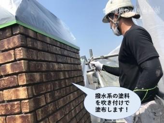 岸和田市の撥水系の塗料を吹き付けで塗布