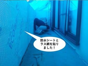 岸和田市のベランダの手すり壁に防水シートとラス網を貼りました