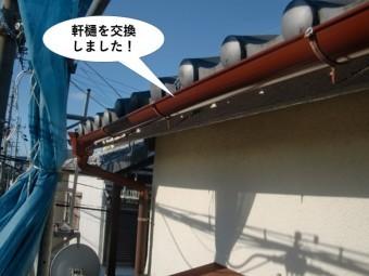 泉佐野市の軒樋を交換しました