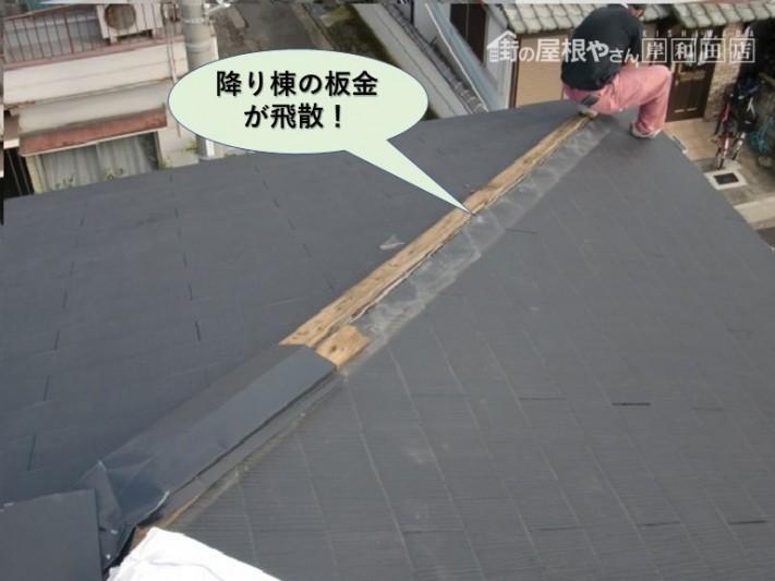 和泉市の降り棟の板金が飛散