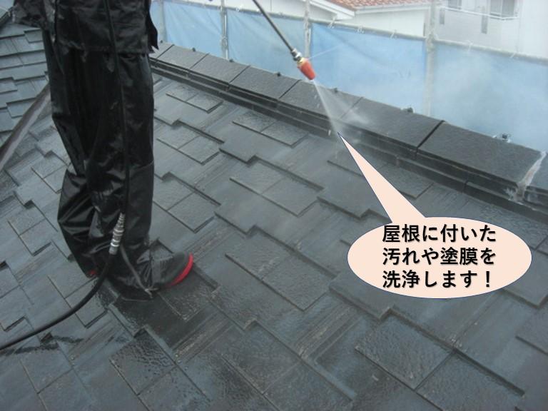 岸和田市の屋根高圧洗浄
