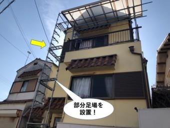 和泉市で部分足場を設置