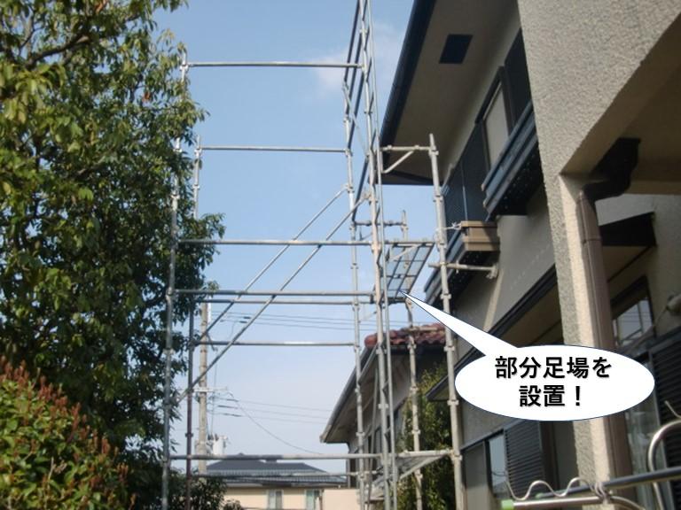 熊取町で部分足場を設置
