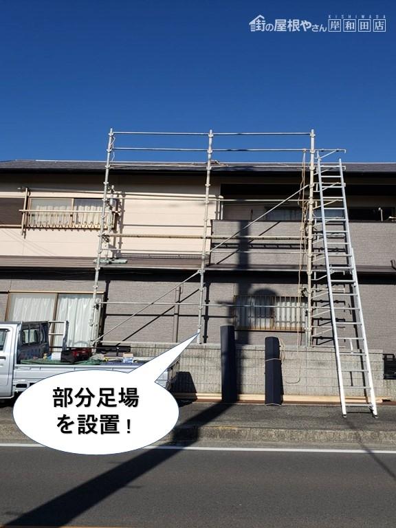 岸和田市で部分足場を設置