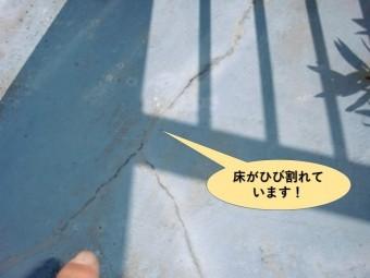 岸和田市のベランダの床がひび割れています