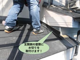 岸和田市の玄関側の壁際にも水切りを取付けます