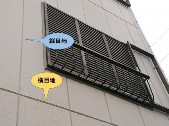 岸和田市のALC外壁の縦目地と横目地